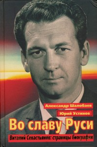 Книга Александра Шалобаева