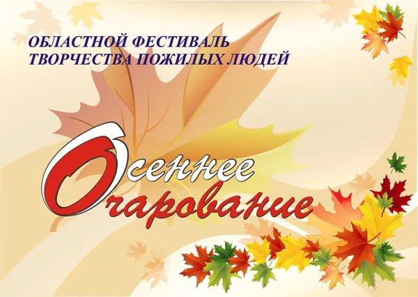 """Фестиваль творчества пожилых людей """"Осеннее очарование"""""""