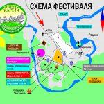 схема фестиваля 2017