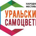 """Фестиваль """"Уральские самоцветы"""""""