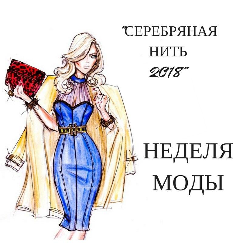 Неделя моды в Каменске-Уральском