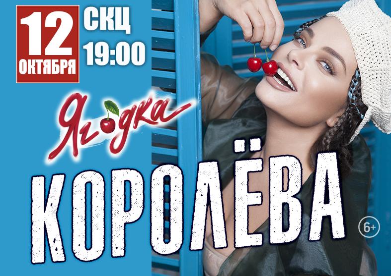 Концерт Наташи Королёвой Каменск-Уральский