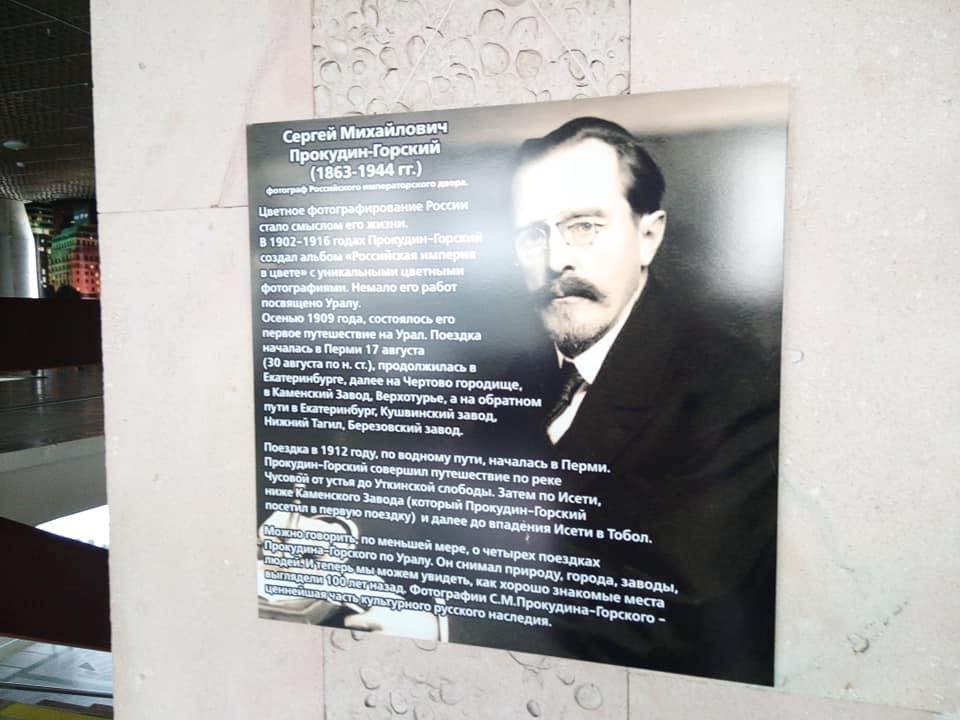 Портрет Прокудина-Горского
