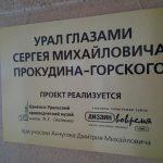 Табличка с названием выставки