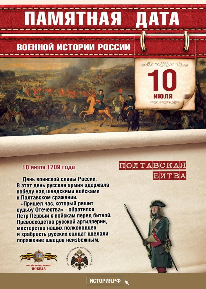 10_июля Полтавская битва