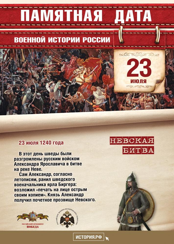23_июля Невская битва