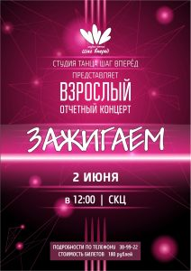 "Отчетный концерт студии танца «Шаг вперед» @ МАУК ""СКЦ"""