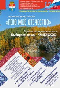 Фестиваль песен о России «Пою мое Отечество»