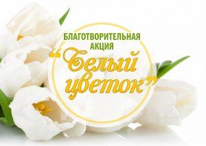 Всероссийская благотворительная акция «Белый цветок» | Площадь Ленинского комсомола