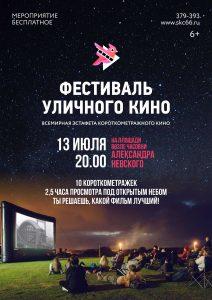 Фестиваль уличного кино @ Площадь Ленинского комсомола