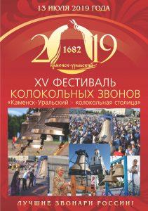 XV Фестиваль колокольных звонов | Площадь Ленинского комсомола