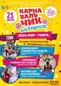 """Карнавальчик на вырост"" - 2019! | МАУК ""СКЦ"""
