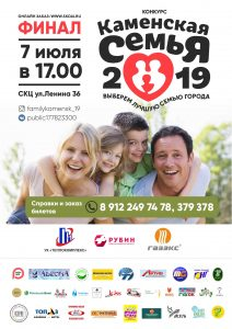 "Финал конкурса ""Каменская семья 2019"" | МАУК ""СКЦ"""