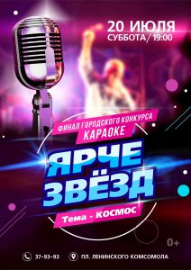 "Конкурс караоке ""Ярче звезд"" - 2019! | Площадь Ленинского комсомола"