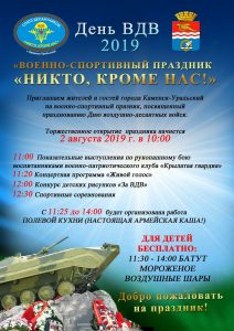 Митинг, посвящённый Дню ВДВ РФ