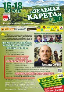 Фестиваль авторской песни «Зелёная карета»