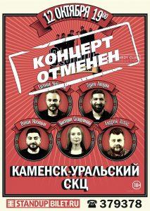 """StаndUp Show ОТМЕНА ВЫСТУПЛЕНИЯ !!!! @ МАУК """"СКЦ"""""""