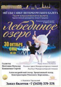 """Звезды Санкт-Петербургского балета в вашем городе! @ МАУК """"СКЦ"""""""