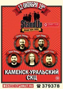 "StаndUp Show в Каменске-Уральском | МАУК ""СКЦ"""