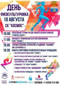 """День физкультурника @ СК """"Космос"""""""