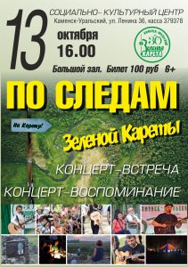 "«По следам «Зелёной кареты» | МАУК ""СКЦ"""