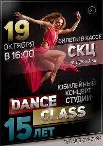 "Юбилейный концерт студии  ""Dance Class"" | МАУК ""СКЦ"""