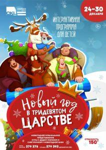 """Новый год в Тридевятом царстве! @ МАУК """"СКЦ"""""""