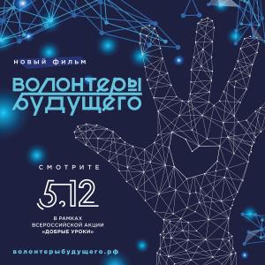 """Показ фильма """"Волонтеры будущего"""" @ МАУК """"СКЦ"""""""