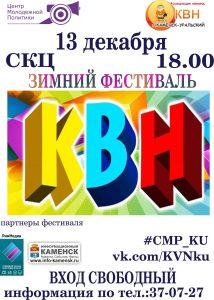 """Зимний фестиваль КВН @ МАУК """"СКЦ"""""""
