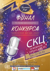"""Гала-концерт """"Каменская звезда 2020"""" @ МАУК """"СКЦ"""""""