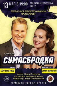 "Спектакль ""Сумасбродка"" | МАУК ""СКЦ"""