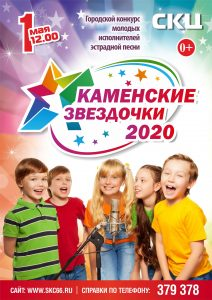 "Гала-концерт конкурса ""Каменские звездочки - 2020"" | МАУК ""СКЦ"""
