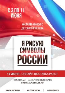 Онлайн – выставка работ участников конкурса  «Я рисую символы России»
