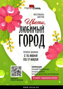"""Фестиваль цветов """"Цвети, любимый город"""""""