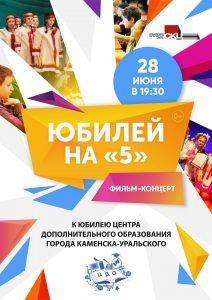 Онлайн-концерт в честь юбилея Центра дополнительного образования