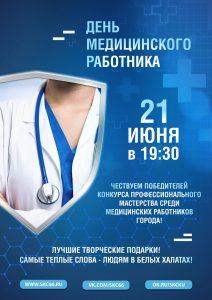 День медицинского работника. Онлайн-концерт.