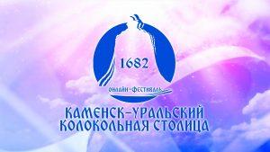 Онлайн-фестиваль «Каменск-Уральский – колокольная столица»