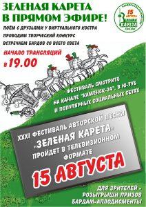 """Фестиваль авторской песни """"Зеленая карета"""""""