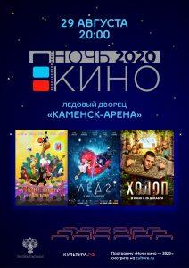 Ночь кино - 2020