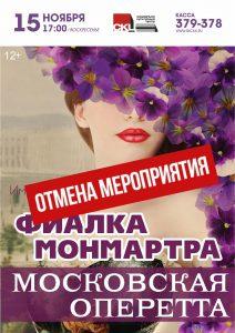 "Оперетта ""Фиалка Монмартра"" @ МАУК ""СКЦ"""