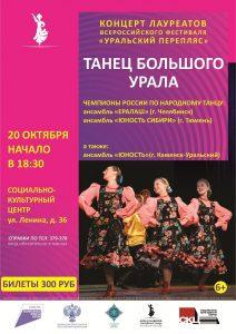 Концерт-фестиваль «Танцы большого Урала» @ СКЦ
