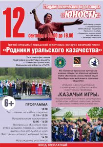 Фестиваль «Родники уральского казачества»