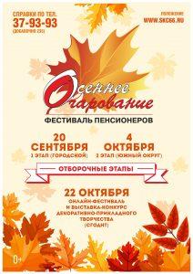 """Городской этап областного фестиваля """"Осеннее очарование"""""""