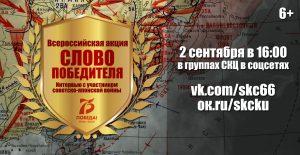 """Трансляция документального фильма """"Слово победителя"""""""