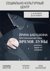 Выставка картин Ирины Бабушкиной