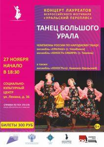 Гала-концерт победителей фестиваля народного танца «Уральский перепляс»
