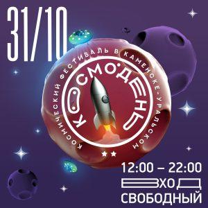 """ФЕСТИВАЛЬ """"КОСМОДЕНЬ-2020"""""""