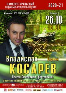 СГАФ. Концерт «Возвращение романса»