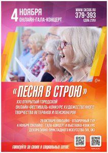 "Онлайн фестиваль-конкурс ""Песня в строю"""