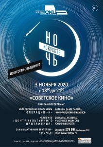 Ночь искусств-2020